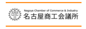 名古屋商工会議所