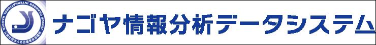 ナゴヤ情報分析データシステム(NIADS)