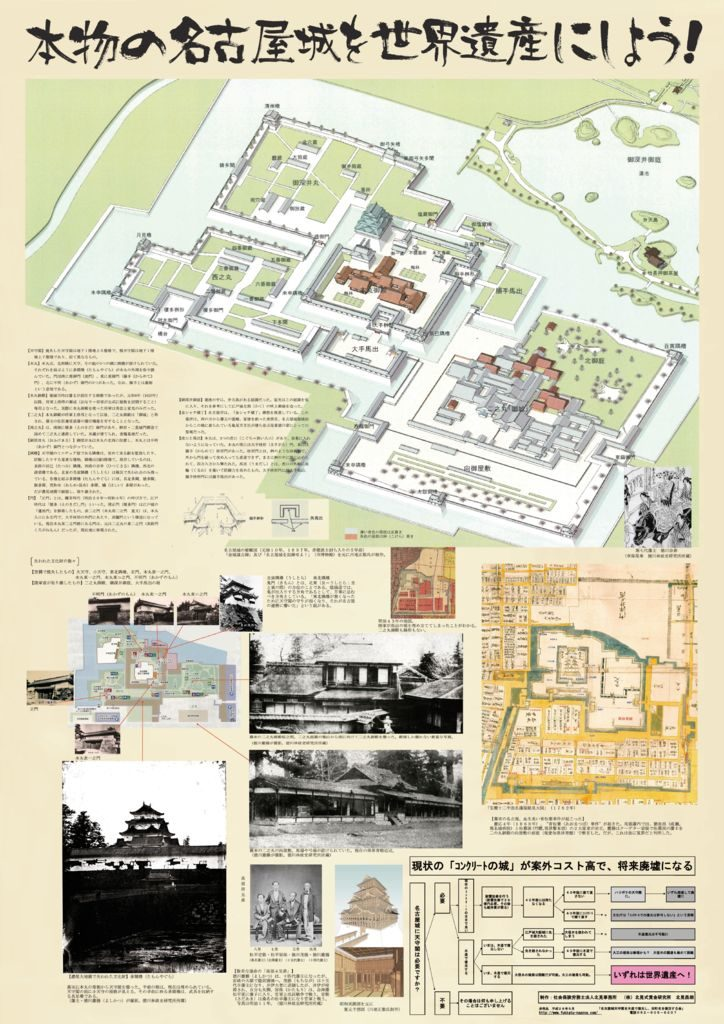 名古屋城復元ポスター_webのサムネイル