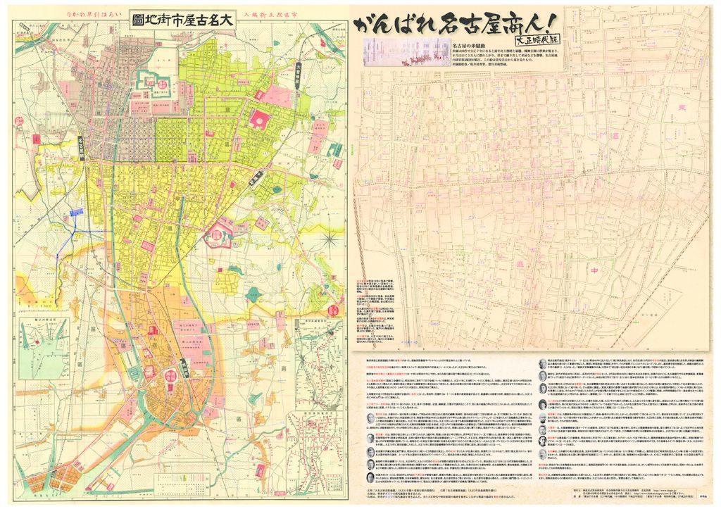 大正時代地図_webのサムネイル