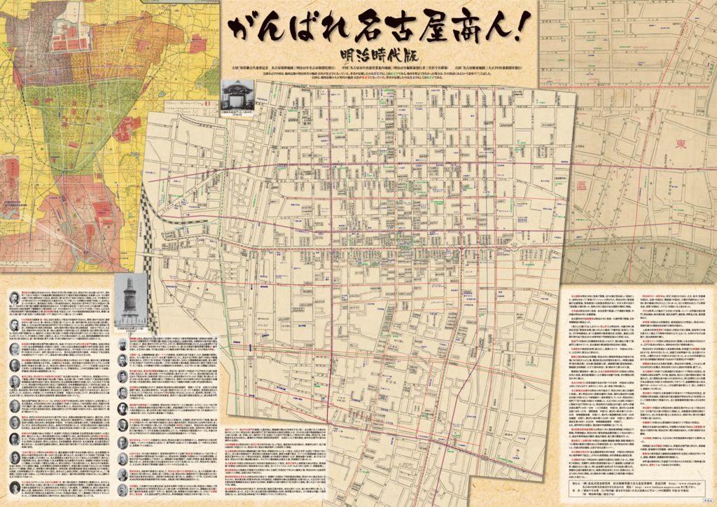 明治時代地図_webのサムネイル